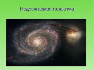 Недосягаемая галактика
