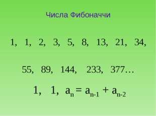 Числа Фибоначчи 1, 1, 2, 3, 5, 8, 13, 21, 34, 55, 89, 144, 233, 377… 1, 1, an