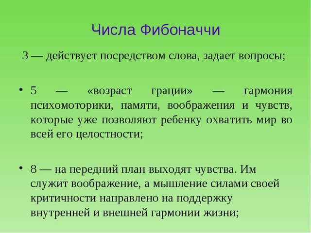 Числа Фибоначчи 3 — действует посредством слова, задает вопросы; 5 — «возраст...