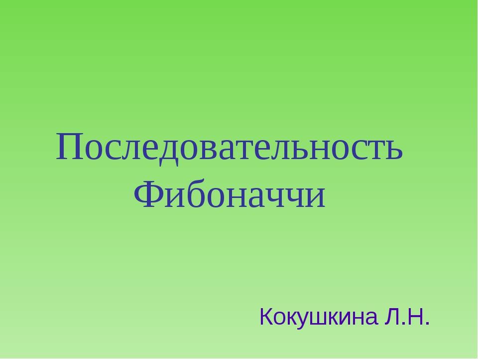 Последовательность Фибоначчи Кокушкина Л.Н.