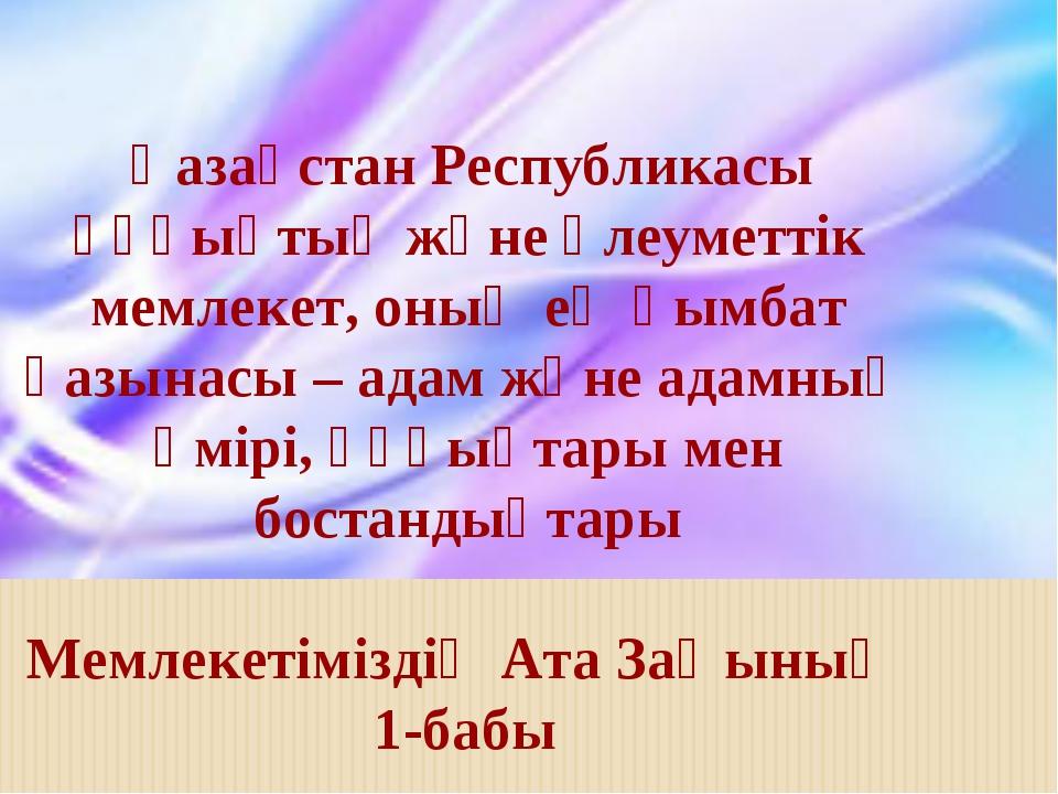 Қазақстан Республикасы құқықтық және әлеуметтік мемлекет, оның ең қымбат қаз...