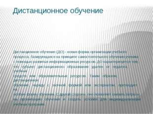 Дистанционное обучение Дистанционное обучение (ДО) - новая форма организации