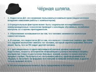 Чёрная шляпа. 1. Недостаток ДО- это неумение пользоваться компьютером (недос