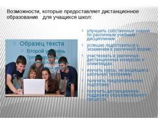 Возможности, которые предоставляет дистанционное образование для учащихся шко