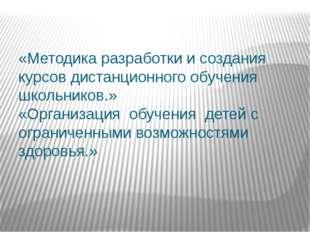 «Методика разработки и создания курсов дистанционного обучения школьников.» «