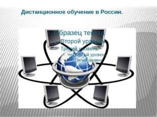Дистанционное обучение в России.