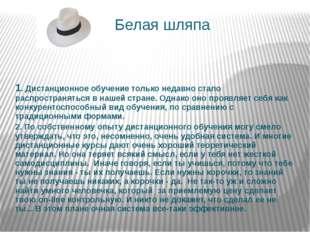 Белая шляпа 1.Дистанционное обучение только недавно стало распространяться