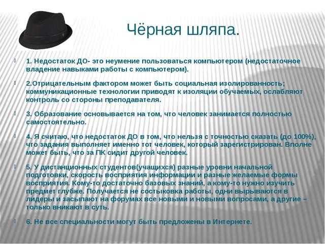 Чёрная шляпа. 1. Недостаток ДО- это неумение пользоваться компьютером (недос...