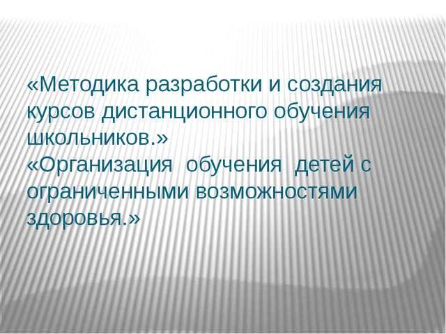 «Методика разработки и создания курсов дистанционного обучения школьников.» «...