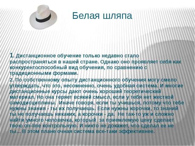 Белая шляпа 1.Дистанционное обучение только недавно стало распространяться...