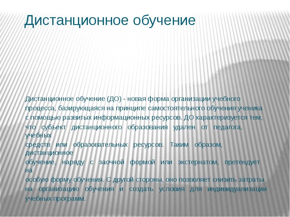 Дистанционное обучение Дистанционное обучение (ДО) - новая форма организации...