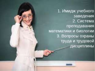 1. Имидж учебного заведения 2. Система преподавания математики и биологии 3.