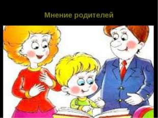 Мнение родителей