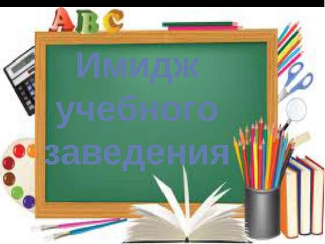 Имидж учебного заведения