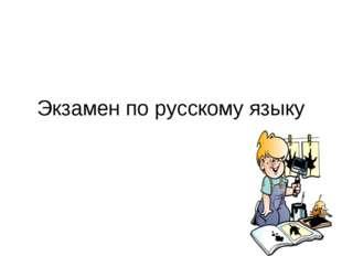 Экзамен по русскому языку