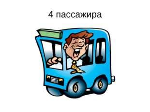 4 пассажира