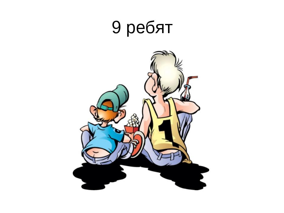 9 ребят