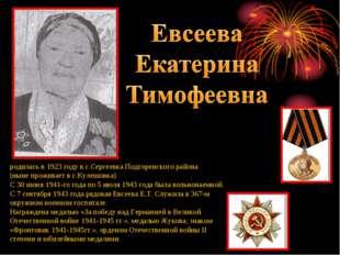 родилась в 1923 году в с.Сергеевка Подгоренского района (ныне проживает в с.К