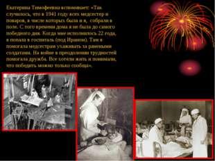 Екатерина Тимофеевна вспоминает: «Так случилось, что в 1941 году всех медсест