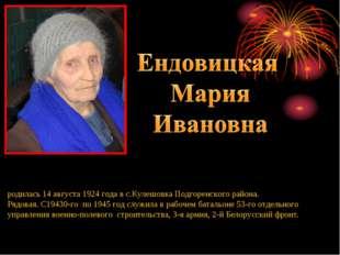 родилась 14 августа 1924 года в с.Кулешовка Подгоренского района. Рядовая. С1