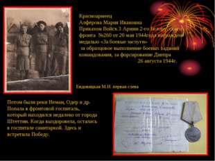 Красноармеец Алфёрова Мария Ивановна Приказом Войск 3 Армии 2-го Белорусского