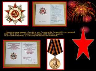 Награждена медалями «За победу над Германией в Великой Отечественной войне 19
