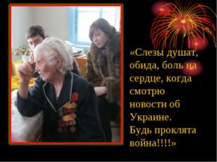 «Слезы душат, обида, боль на сердце, когда смотрю новости об Украине. Будь пр