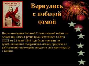 После окончания Великой Отечественной войны на основании Указа Президиума Вер