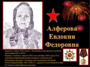 родилась з марта 1925 года в с. Кулешовка Подгоренского района. красноармеец