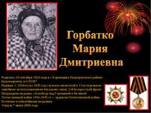 Родилась 24 сентября 1924 года в с.Коренщина Подгоренского района Красноарме
