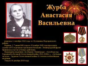 родилась 1 сентября 1922 года в с.Кулешовка Подгоренского района. Рядовая. С