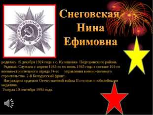 родилась 15 декабря 1924 года в с. Кулешовка Подгоренского района. Рядовая.