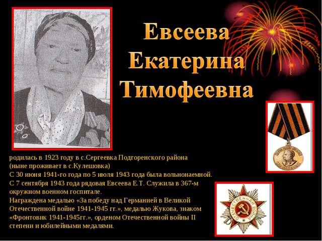 родилась в 1923 году в с.Сергеевка Подгоренского района (ныне проживает в с.К...