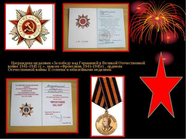 Награждена медалями «За победу над Германией в Великой Отечественной войне 19...