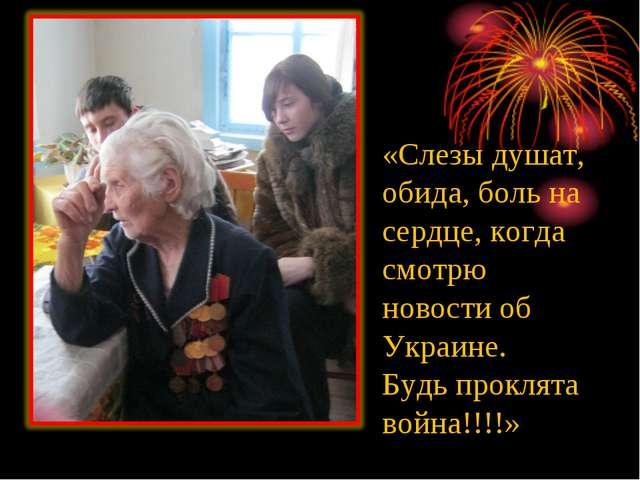 «Слезы душат, обида, боль на сердце, когда смотрю новости об Украине. Будь пр...