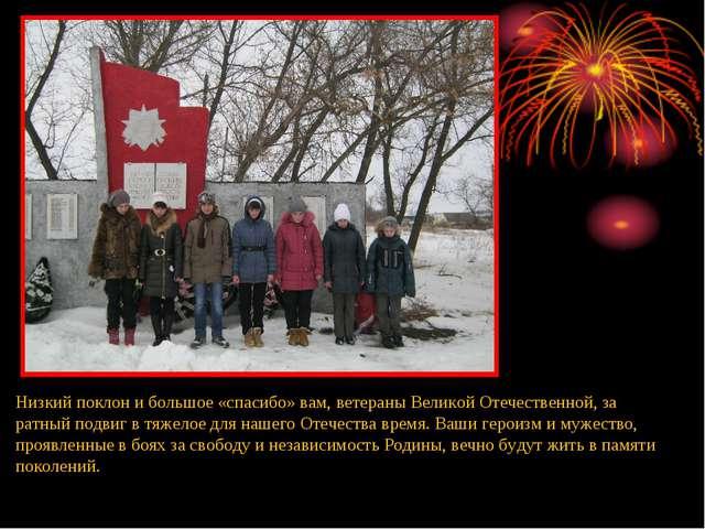 Низкий поклон и большое «спасибо» вам, ветераны Великой Отечественной, за рат...