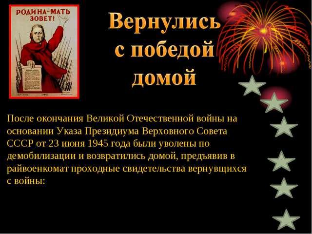 После окончания Великой Отечественной войны на основании Указа Президиума Вер...