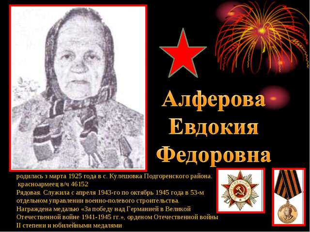 родилась з марта 1925 года в с. Кулешовка Подгоренского района. красноармеец...