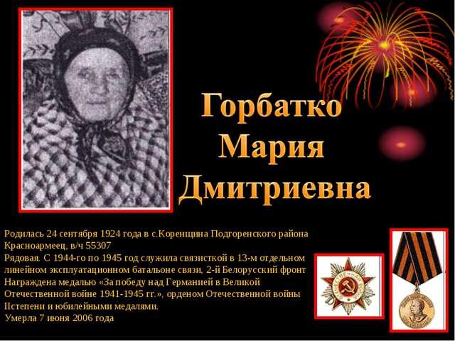 Родилась 24 сентября 1924 года в с.Коренщина Подгоренского района Красноарме...