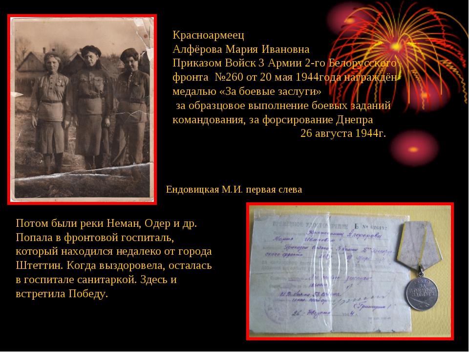 Красноармеец Алфёрова Мария Ивановна Приказом Войск 3 Армии 2-го Белорусского...
