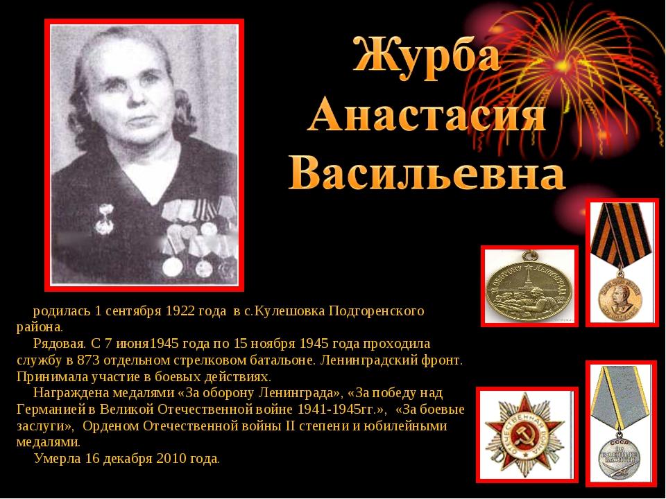 родилась 1 сентября 1922 года в с.Кулешовка Подгоренского района. Рядовая. С...