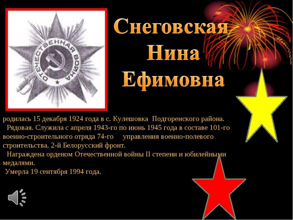 родилась 15 декабря 1924 года в с. Кулешовка Подгоренского района. Рядовая....