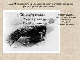 Поэма М.Ю.Лермонтова «Демон» по праву считается вершиной русской романтическо