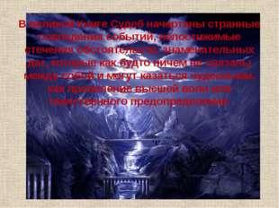 В великой Книге Судеб начертаны странные совпадения событий, непостижимые сте