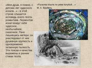 «Русалка плыла по реке голубой…» М. А. Врубель «Моя душа, я помню, с детских