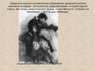 Лермонтов получил основательное образование: домашние учителя, увлечение ист