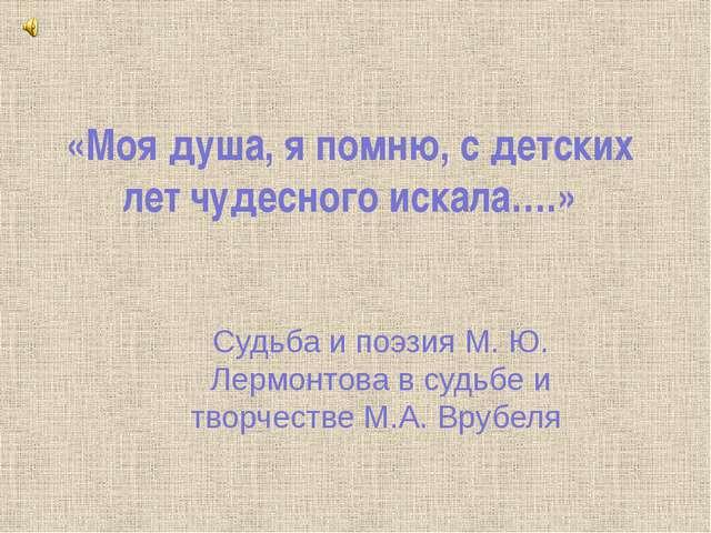 «Моя душа, я помню, с детских лет чудесного искала….» Судьба и поэзия М. Ю. Л...