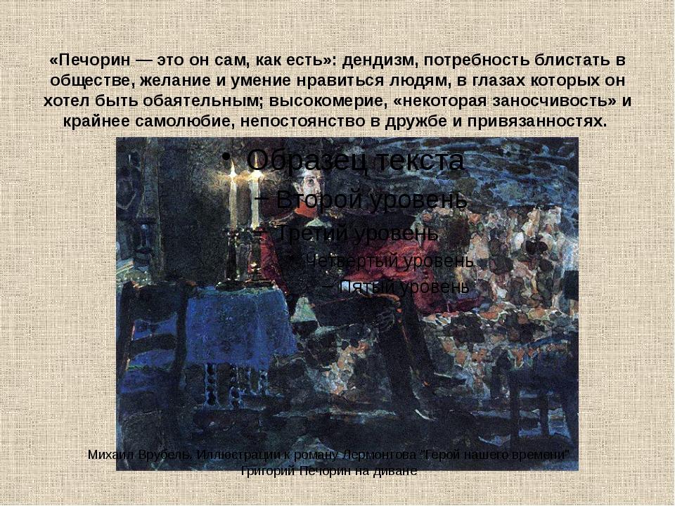 «Печорин — это он сам, как есть»: дендизм, потребность блистать в обществе, ж...