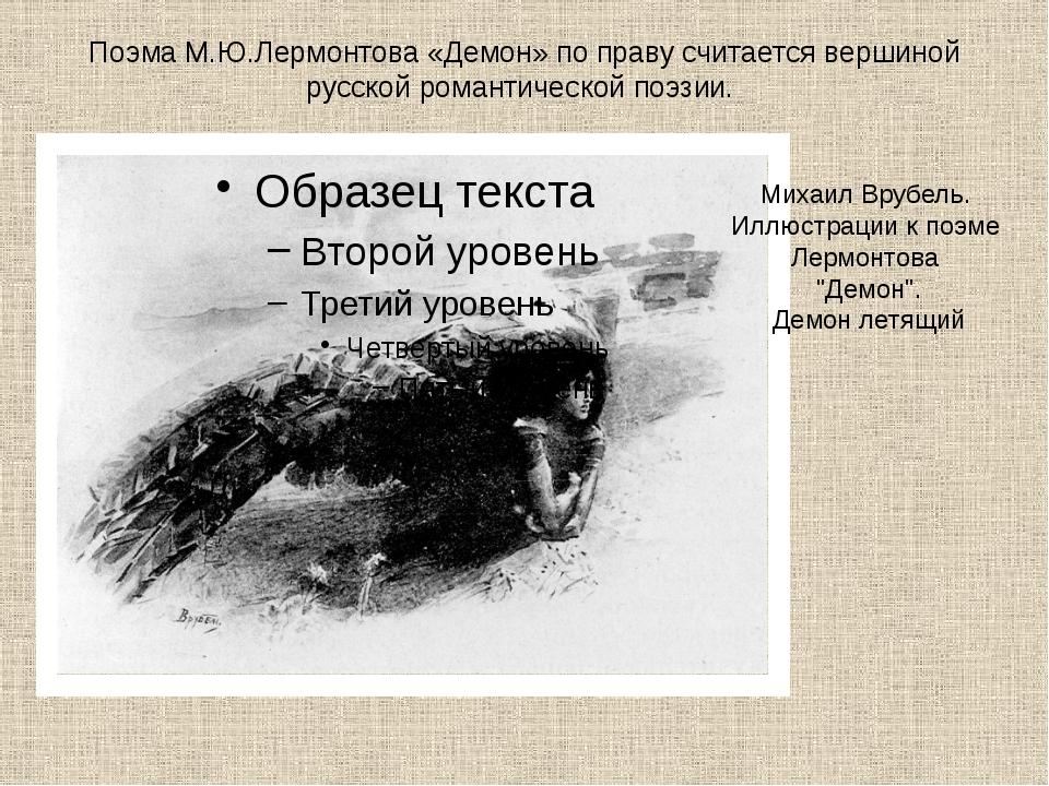 Поэма М.Ю.Лермонтова «Демон» по праву считается вершиной русской романтическо...