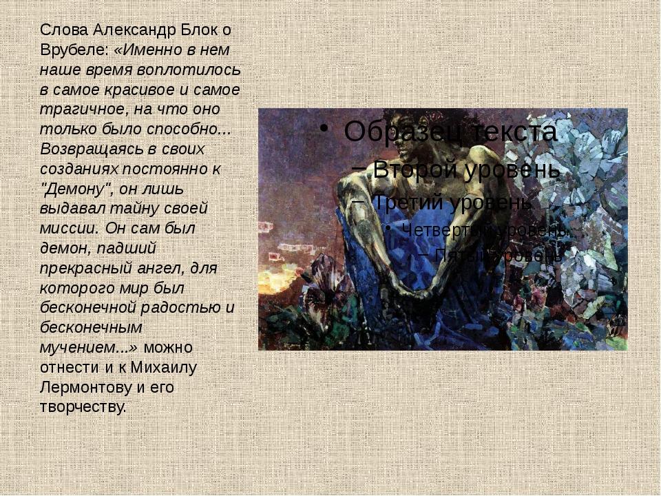 Слова Александр Блок о Врубеле: «Именно в нем наше время воплотилось в самое...